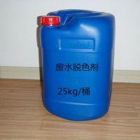 帝源废水脱色剂 专业生产各种水处理脱色剂 污水处理脱色剂除色絮凝剂