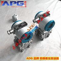 防爆差压变送器选型 ADG防爆差压变送器价格