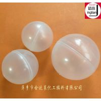 聚丙烯空心浮球 PP聚丙烯湍球塔空心球 萍乡金达莱填料