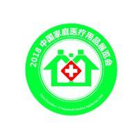 2018第二十三届中国(北京)家庭医疗用品展览会