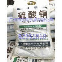 【现货供应】硫酸铜 工业级 江西硫酸铜