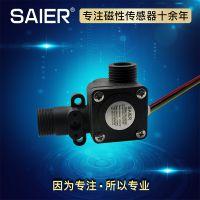 SAIER/赛盛尔带铜嘴热水器水流量传感器 可订制五线加温控水流传感器
