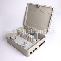 【外贸】48芯SMC光纤分纤箱,FDB光缆终端箱,FTTH光缆配线盒