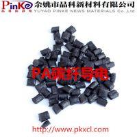 宁波PA碳纤导电塑料 宁波碳纤导电PA