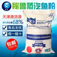 鸡鸭猪用秘鲁exalmar进口 原装蒸汽鱼粉 蛋白68%猪牛畜牲 用