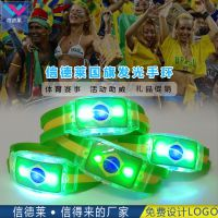 世界杯助威道具国旗LED发光手环 球迷促销礼品国旗LED发光手镯