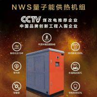 华太圣阳量子能供热机组电锅炉厂家