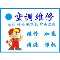 「上海富田中央空调维修网站」售后服务咨询电话