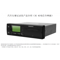 深圳厂家 带打印4G北斗部标视频行驶记录仪 货车年审上牌年审强制
