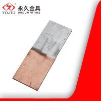 铜铝过渡板定做 MG-100*80 永久金具直销