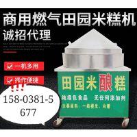 荥阳正宗田园米酿糕-旋转田园米发糕机设备多少钱一台