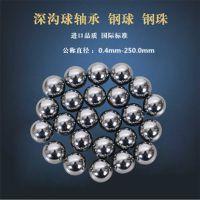 钢球厂家现货供应GCr15材质50.8mm耐磨轴承钢钢球,轴承钢珠