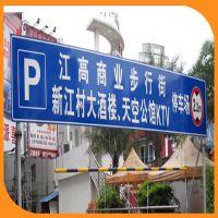 东莞道路交通标志牌定制供应铝板标志牌制作工艺-路虎交通