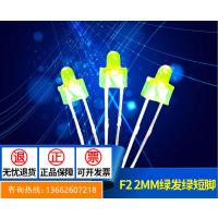 陈氏 2MM绿发绿 LED发光二极管