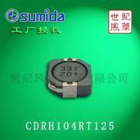 SUMIDA一级代理商 厂价批发CDRH104RT125车载功率电感