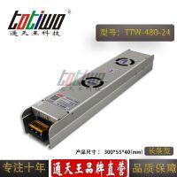 通天王24V20A电源变压器 24V480W室内长条型开关电源