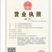 北京路盛电源设备有限公司
