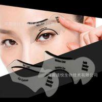 猫眼线睫毛挡板辅助器工具 修眉画眉卡 眉卡 一字眉套装新手神器