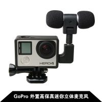 迷你麦克风FOR Gopro 运动摄像机配件 Hero4 Hero3+外接录音话筒