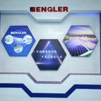 ENGLER恩格勒流体控制系统有限公司迈向目标