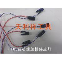 供应HIOS螺丝机感应器 HSV17-RB感应线 自动螺丝机配件