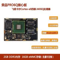 PRO6Q核心板商业级工业级车规级采用飞思卡尔I.MX6Q处理器,性能稳定