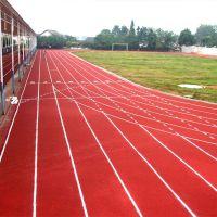 学校塑胶跑道运动场耐磨跑道面层施工供应混合型环保塑胶跑道材料