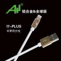 A+1铝合金苹果Iphone7/6/Plus/5S/IPAD兼容二合一数据线 正反双面