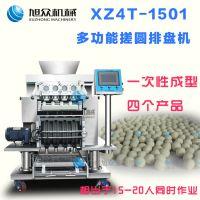 自动做汤圆机器设备厂家直销旭众XZ4T-1501型多功能汤圆成型排盘机食品厂加工设备芋头包香芋地瓜丸