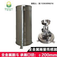 CG-04-A2 全金属雨量传感器脉冲输出直销,诚招代理