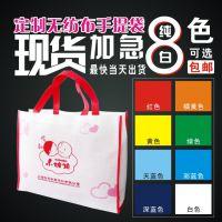 新县无纺布袋手提袋厂家价格0.65元免费设计印刷地址电话包邮