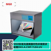 tilo天友利标准光源对比色灯箱,塑胶五金M60美式六种光源