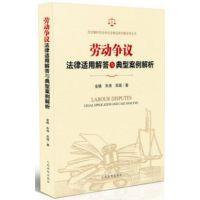 劳动争议法律适用解答与典型案例解析