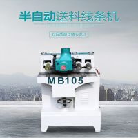 MB101/105木线机 门框相框木线机 线条木线机 多功能木线机