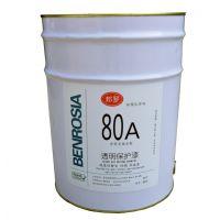 邦罗80A pcb板三防漆透明保护漆保护剂线路板绝缘漆20L装
