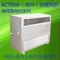 供应艾科特牌热水(蒸汽)型暖风机 工业暖风机 商用落地式系列热风机