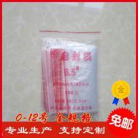 直销13*19密封袋印刷定制 塑料自封内层包装防水透明服装饰品袋
