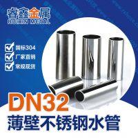 佛山实力304不锈钢焊管厂家 睿鑫304不锈钢供排水管 DN32