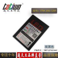 通天王 12V25A(300W)炭黑色户外防雨招牌门头发光字开关电源