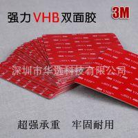 工厂直销 3M强力VHB双面胶带 汽车专用防水强力双面胶 泡棉双面胶