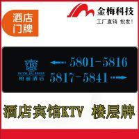 厂家直销LED楼层酒店指示牌 钢化玻璃面板 号码背光色均可定制 数字全天亮光