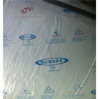 销售进口花纹304不锈钢板 SUS304不锈钢薄板