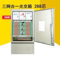 【华伟】144芯三网合一光缆交接箱 smc288芯三网合一光缆交接箱