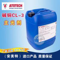 供应 安美特 碱铜CL-3主光剂 镀铜添加剂 高端电镀助剂 25千克