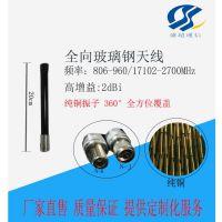820-2700MHz外置全向玻璃钢高增益4G 3G 多频段防水天线