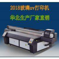 万彩MQ-2513uv打印机设备 让玻璃变的更加好看
