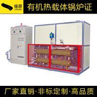 厂家直销 绿源牌 油改电导热油炉 印染行业专用 导热油加热器 导热油炉