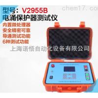 V2955B电涌保护器SPD其他测试仪