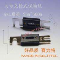 赛力特 ANL大号叉栓保险丝 熔断器 汽车保险丝 东莞保险丝厂家