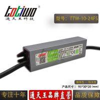 通天王24V0.42A(10W)咖啡色户外防水LED开关电源 IP67恒压